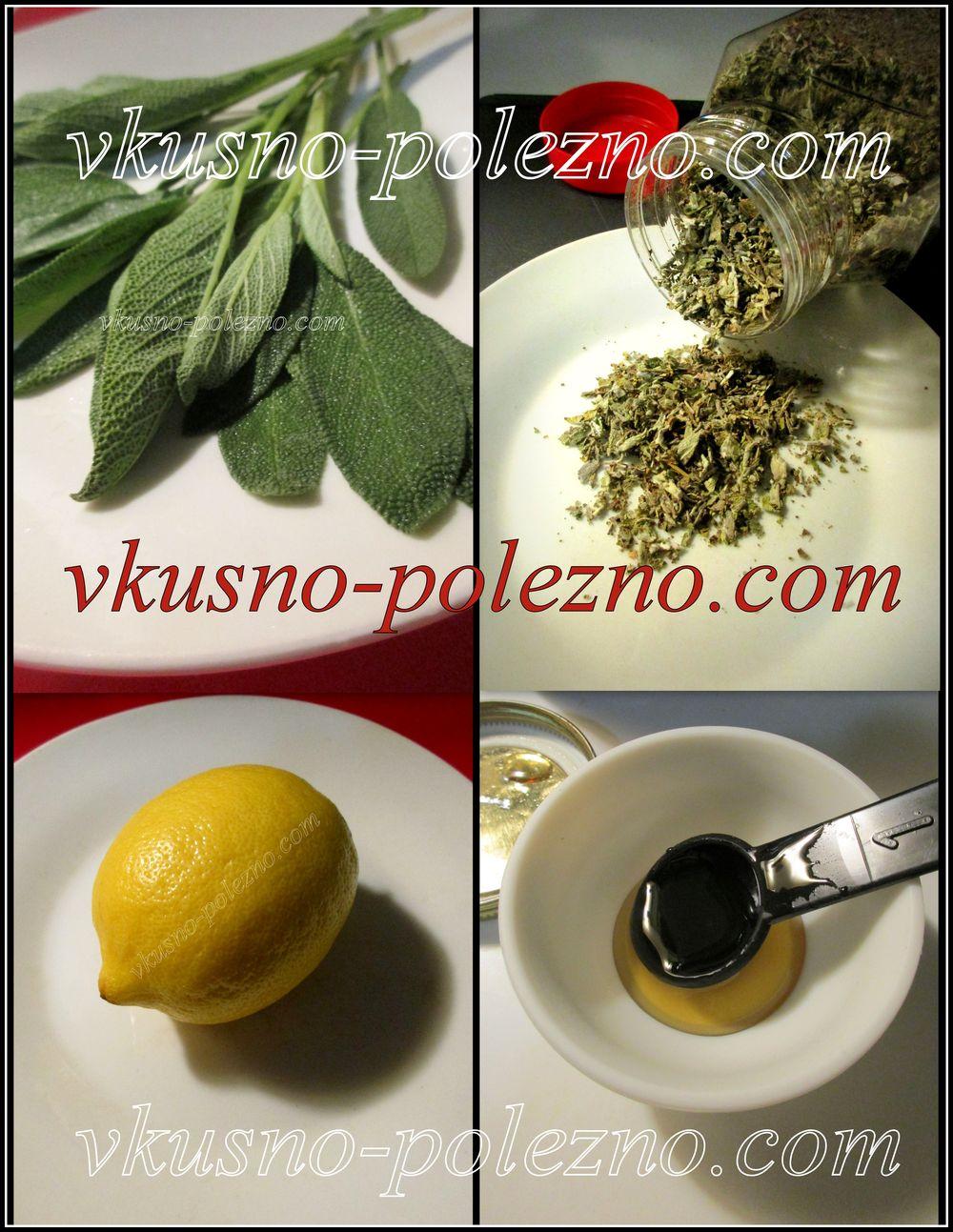 Шалфей, лимон, мед